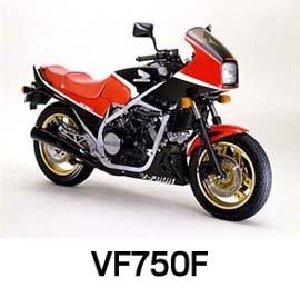 ホンダ VF750