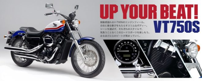 ホンダ VT750S